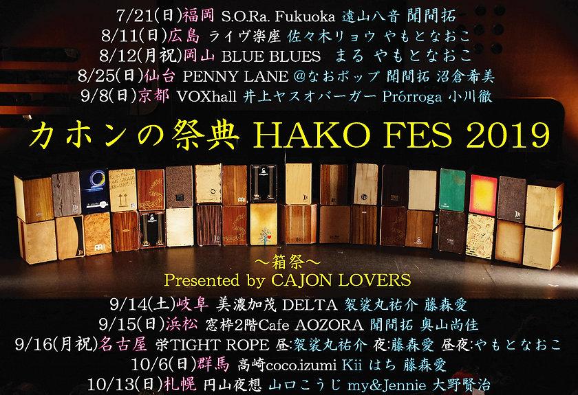 HAKOFES2019ゲスト告知b.jpg