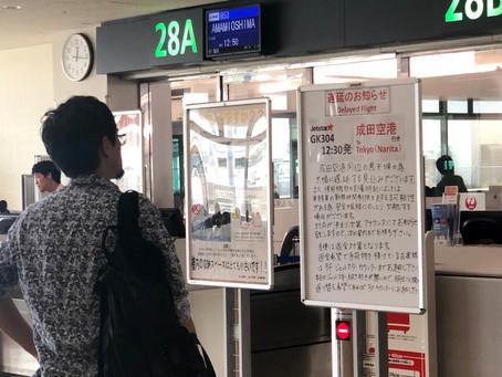 沖縄→西荻窪 奇跡の物語