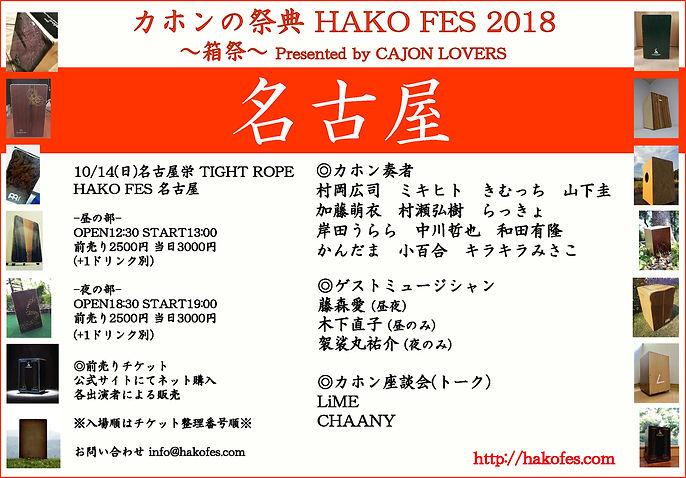 HAKO FES 名古屋 2018