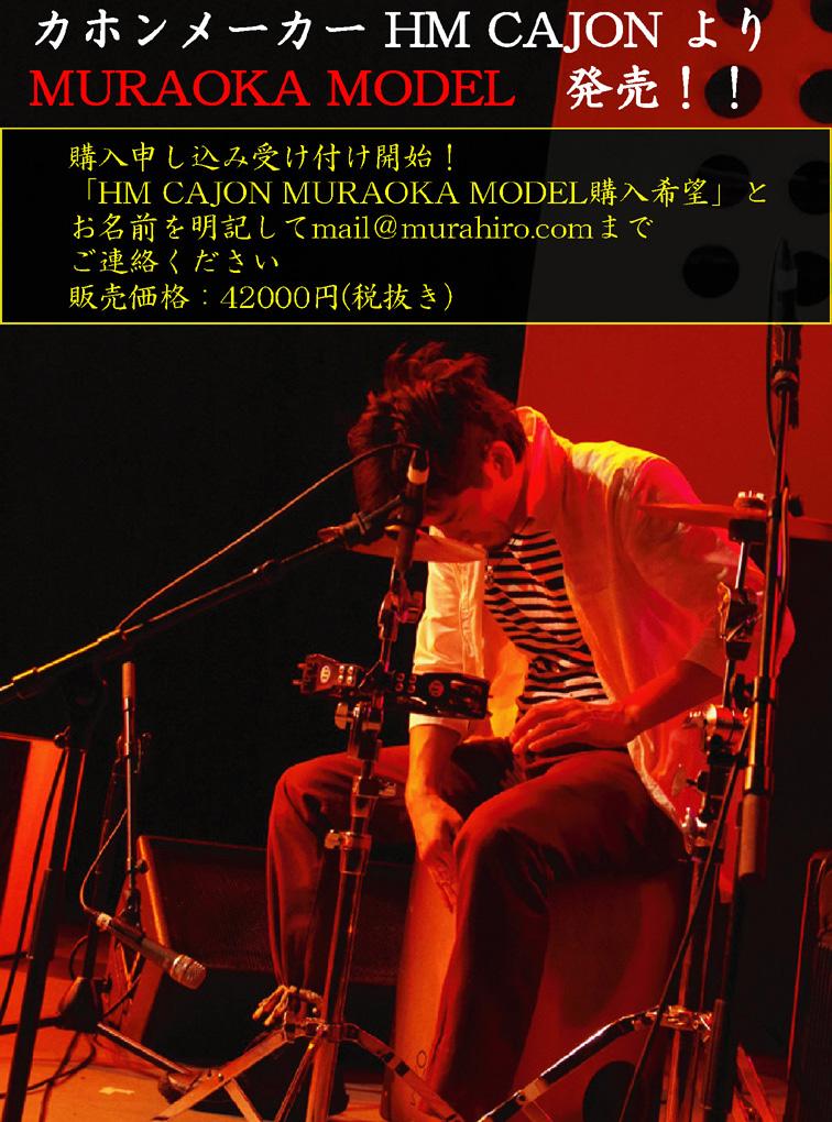 muraokamodel6