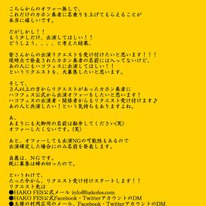 HAKO FES 2018 東京、出演リクエストを受け付けます!!