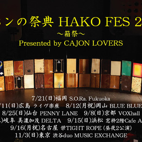 HAKO FES 2019 福岡・広島・岡山、仙台、京都、出演カホン奏者・カホンメーカー、募集します!!