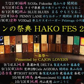 HAKO FES 2019 岐阜・浜松・名古屋、群馬、札幌、出演カホン奏者・カホンメーカー、募集します!!