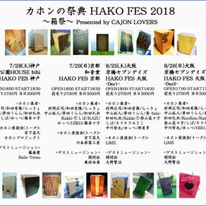 HAKO FES ライブレポート⑥ 中山拓人
