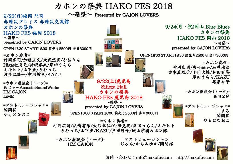 フライヤ2018鹿福岡山フライヤー印刷b.jpg