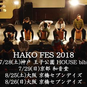 HAKO FES 2018 神戸・京都・大阪、開催!そして出演カホン奏者・カホンメーカー、募集します!!