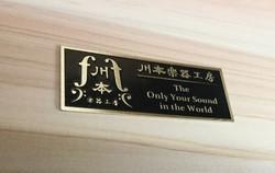 川本楽器工房1