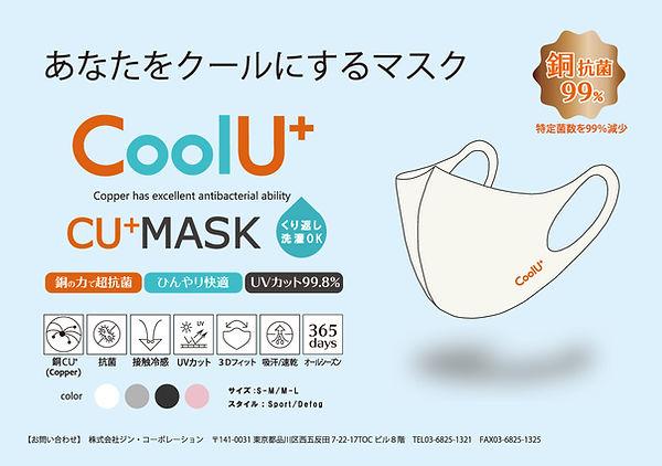 cooluポスターシンプルA4カラーロゴ入稿ol.jpg