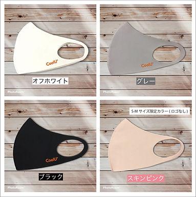 マスクカラー4色ロゴ入り.jpg