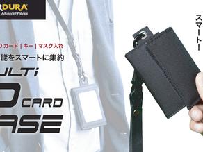 【mille epi ID】クラウドファンディング「Makuake」207人サポータ獲得!