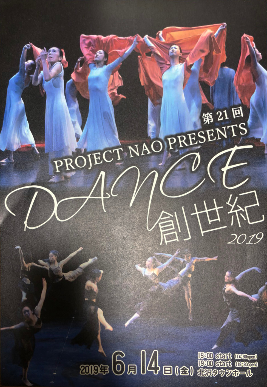 DANCE創世記2019