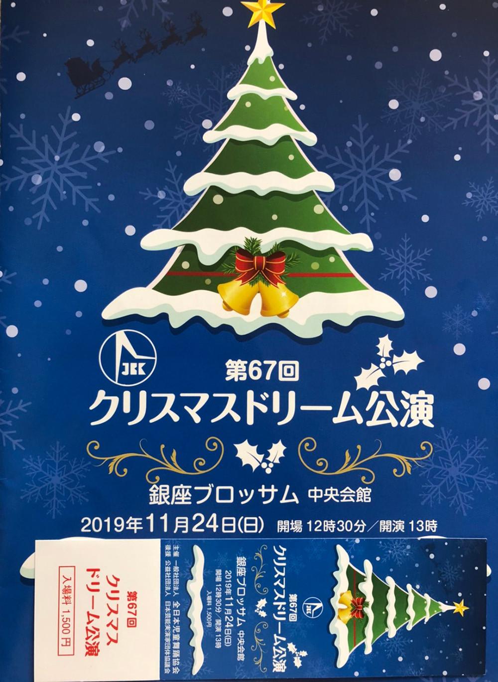 クリスマスドリーム公演