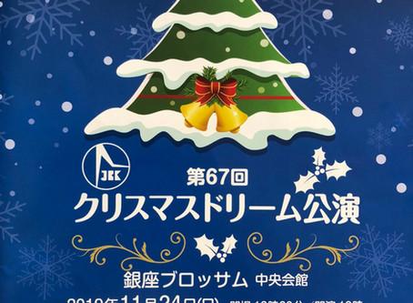クリスマスドリーム公演に出演します!