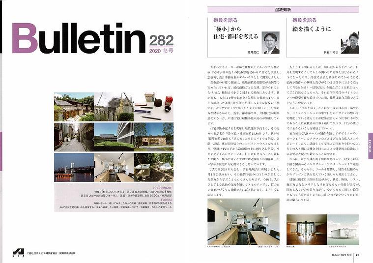 2020_0115_Bulletin_見開.jpg
