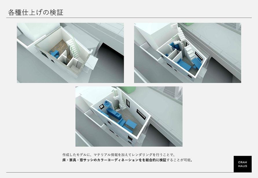 210123_3Dプレゼン資料_HP掲載用6.jpg
