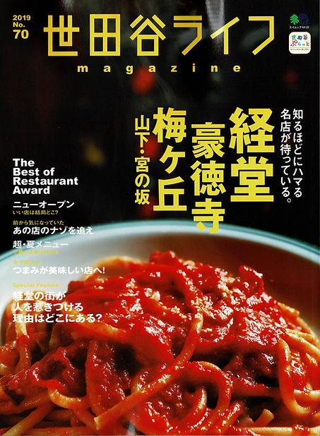 世田谷ライフno70表紙.jpg