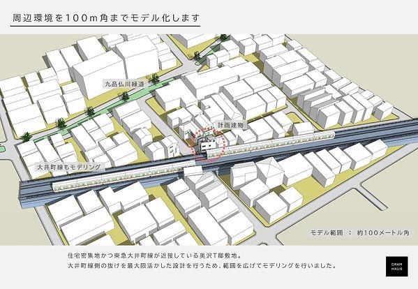 210610_奥沢T邸_3Dモデル資料_ページ_3.jpg