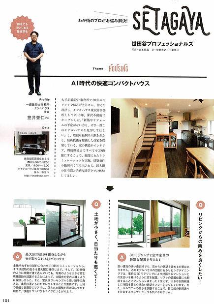 世田谷ライフno70文章.jpg