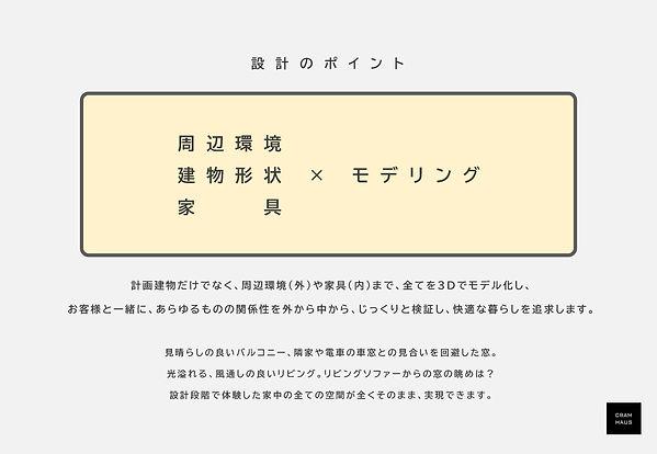 210610_奥沢T邸_3Dモデル資料_ページ_2.jpg