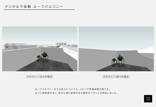 210610_奥沢T邸_3Dモデル資料_ページ_7.jpg