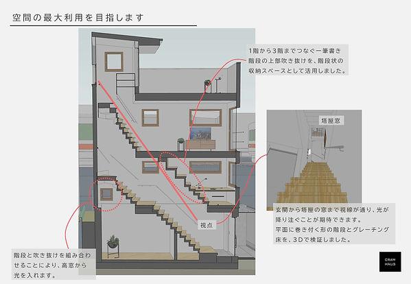 210610_奥沢T邸_3Dモデル資料_ページ_8.jpg