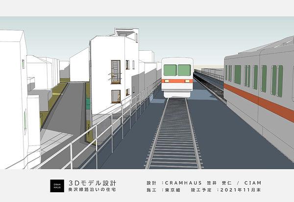 210610_奥沢T邸_3Dモデル資料_ページ_1.jpg