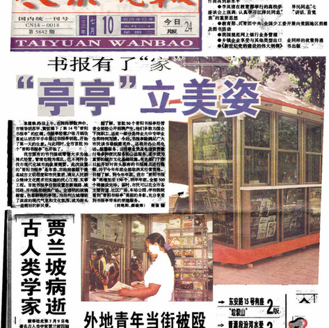Shanghai - Dong Fang Case