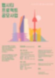 최종_2019 팹시티 공모 프로젝트.png