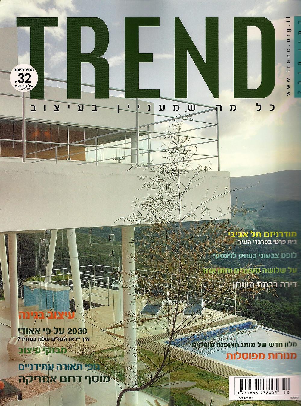 Casa EP, capa da revista Trend Magazine, Israel