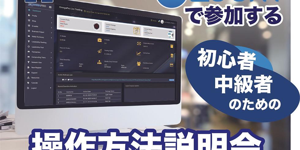 【ZOOM】操作方法説明会(初級編)