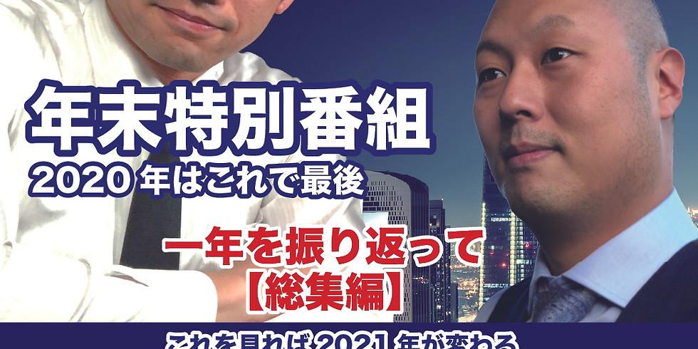 年末特別番組〜2020年総集編〜