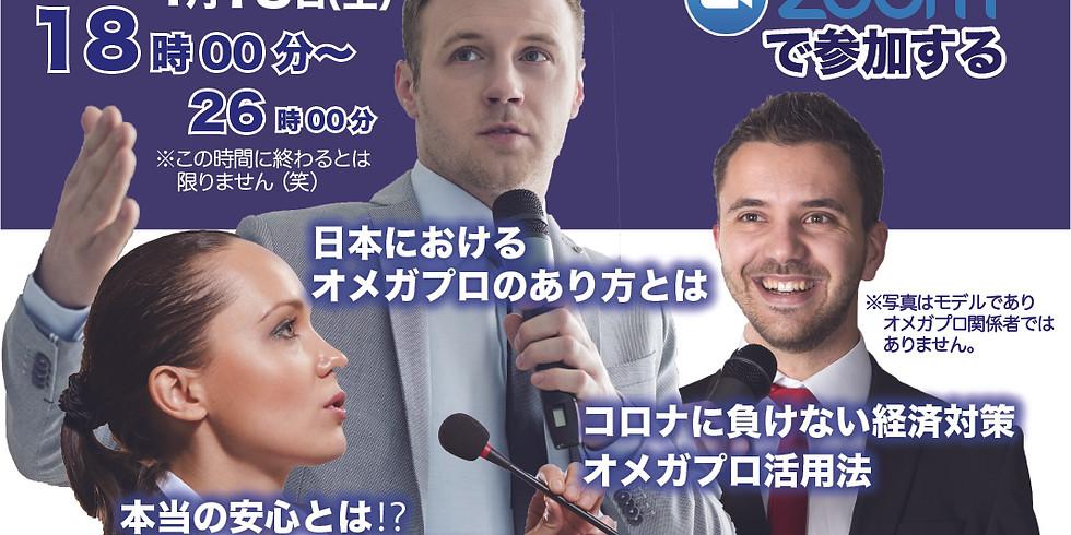 【ZOOM】朝まで生討論会!