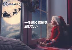 OmegaPro_ad_v11.02