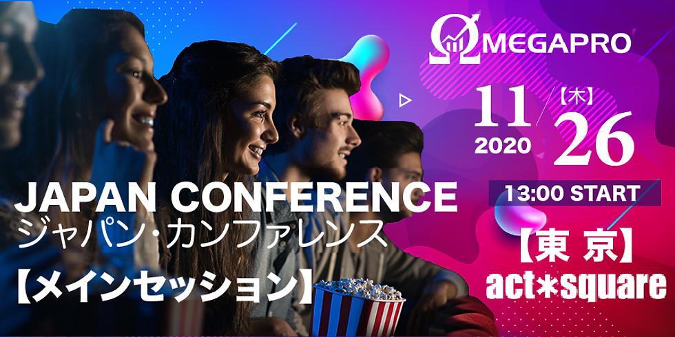 OMEGAPROジャパン・カンファレンス2020  【メインセッション】<300名限定>