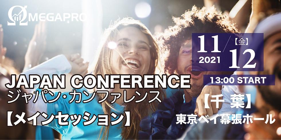 OMEGAPROジャパン・カンファレンス2021【メインセッション】<800名限定>