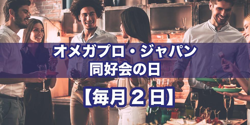 【東京・ZOOM】オメガプロ・ジャパン同好会/懇親会
