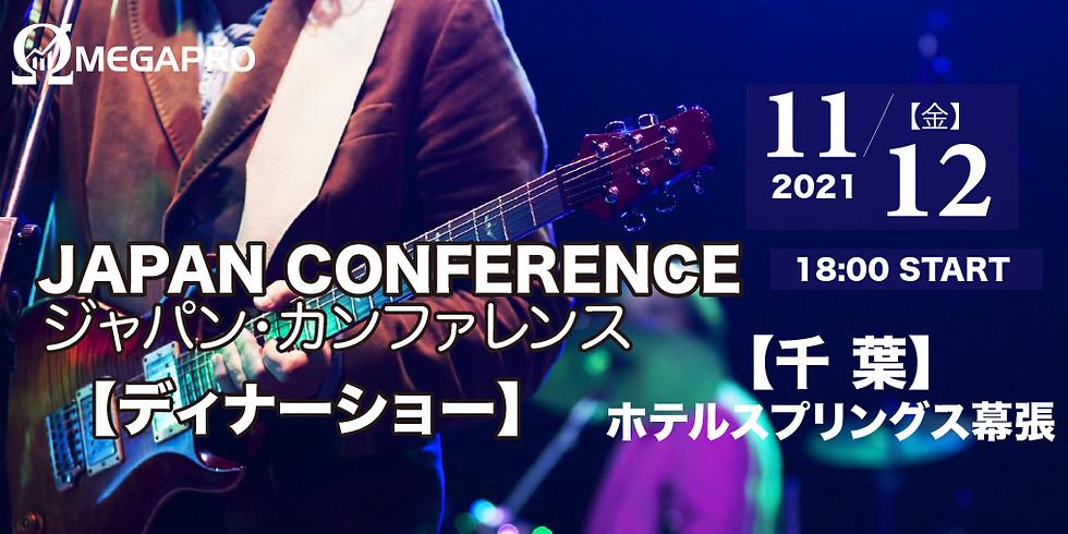 OMEGAPROジャパン・カンファレンス2021【ディナーショー】<300名限定>