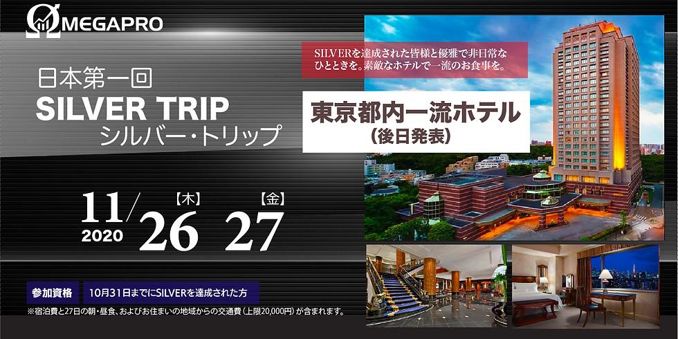 日本第一回SILVER TRIP<シルバートリップ>