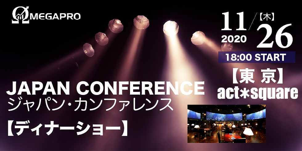 OMEGAPROジャパン・カンファレンス2020  【ディナーショー】<100名限定>