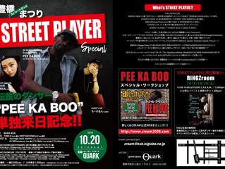 STREET PLAYER ‼️PEE KA BOO単独来日記念🔥