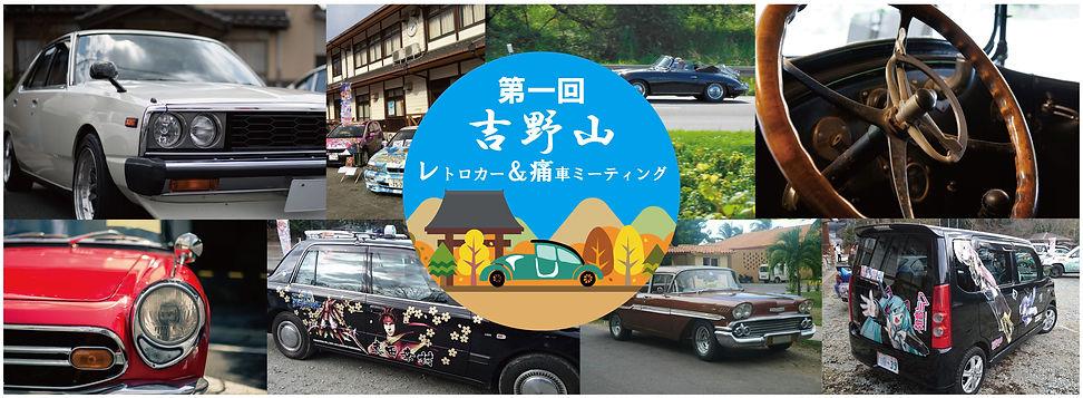吉野山レトロカー&痛車ミーティングトップページ-02-01.jpg