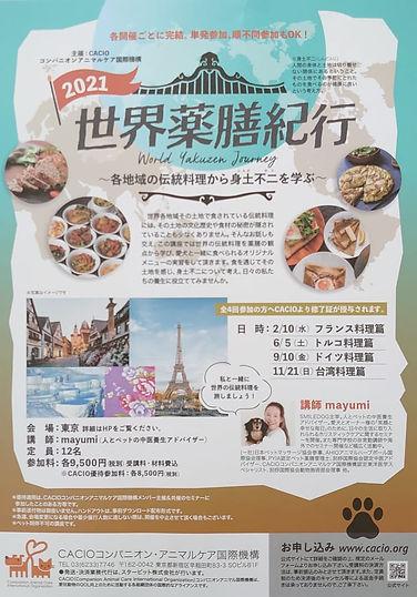 世界薬膳紀行.jpg