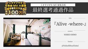 Alive -where-