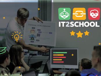 IT2School: групп по обучению детей должно быть больше
