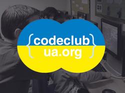 CodeClubUa