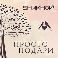 SHAKHOV - Prosto Podari - CoverArt.jpg
