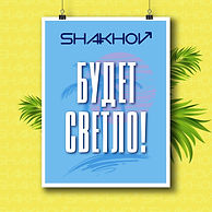 SHAKHOV - Budet Svetlo - CoverArt.jpg