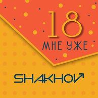 SHAKHOV - 18 MNE UGE - CoverArt.jpg