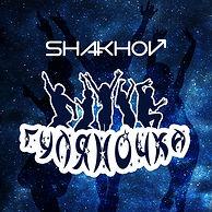 SHAKHOV - Гуляночка - CoverArt.jpg