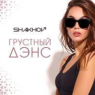 SHAKHOV - Грустный Дэнс - CoverArt.jpg